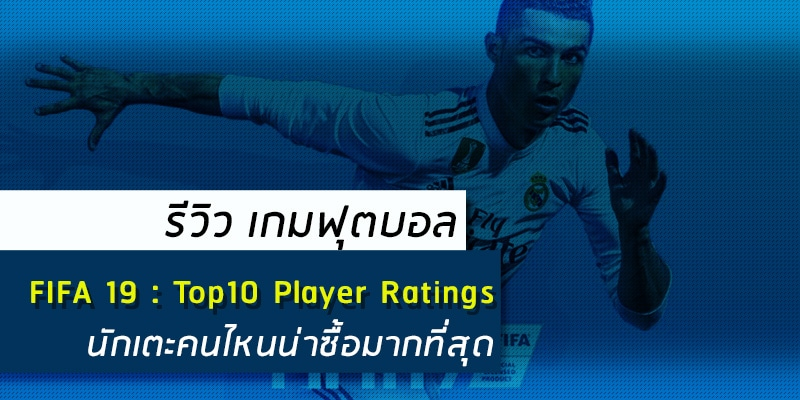 fifa19 Player Ratings